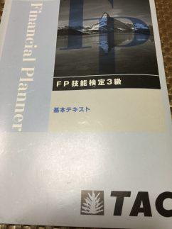 FP技能検定3級