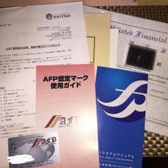 日本FP協会AFP登録完了セット