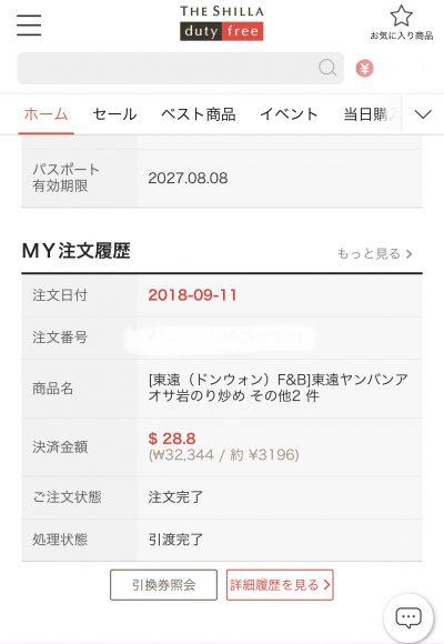 オンライン免税店(新羅免税店)で$28.8購入明細